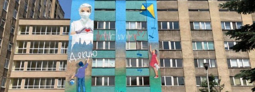 На знак подяки: на стіні львівської лікарні намалювали мурал