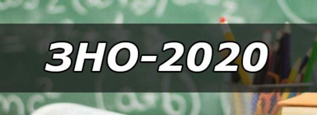 У МОН розповіли, чи планують скасовувати ЗНО-2020