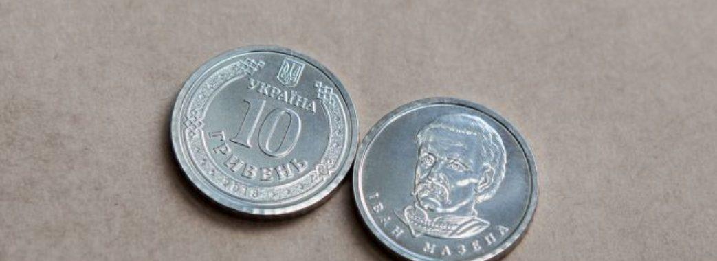 В Україні з'явилася нова монета