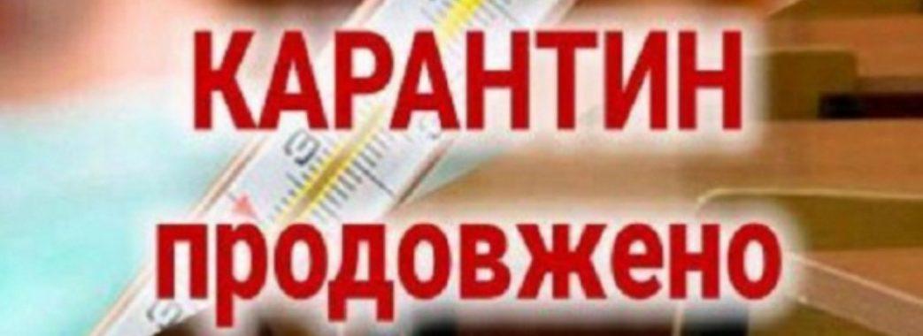 У Львівській області продовжили карантин до 12 червня
