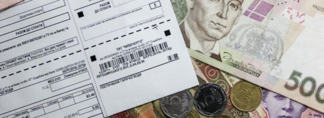 За борги з комуналки можуть ввести великі штрафи