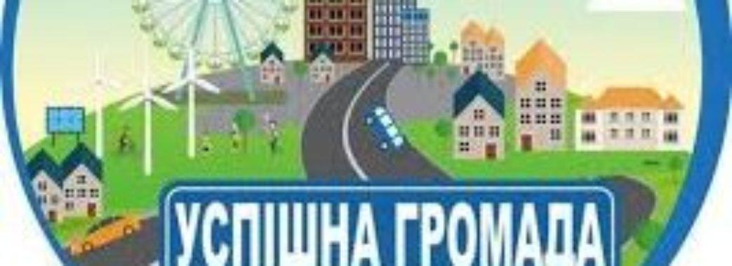 В ЛОДА опублікували рейтинг громад Львівщини