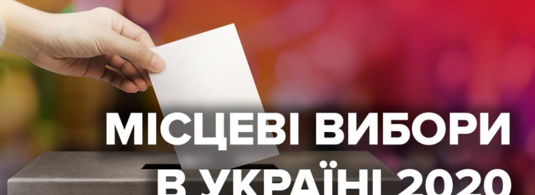 Голосувати можна там, де живете: ЦВК спростила процедуру зміни виборчої адреси