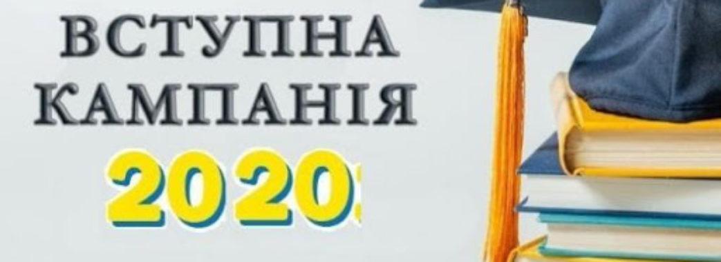 В Україні 1 серпня стартує новий етап вступної кампанії