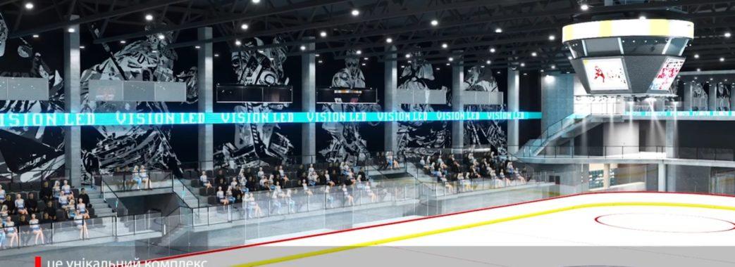 Як виглядатиме перша Льодова арена у Львові (Відео)