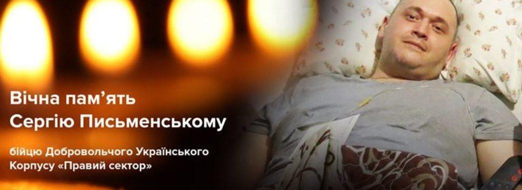 Після 5 років важкого лікування помер доброволець з Червонограда Сергій Письменський