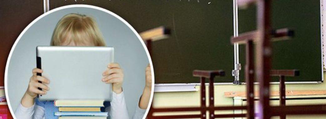 Новий навчальний рік: уряд розглядає три сценарії