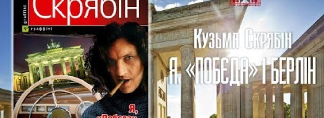 У Львові зніматимуть фільм за книгою Кузьми Скрябіна