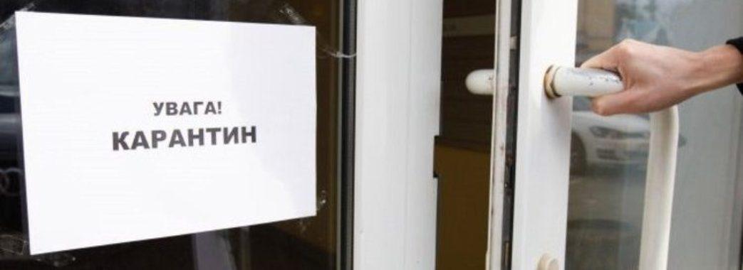 На Львівщині рекомендують послабити карантин: МОЗ