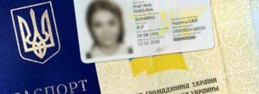 Паспорти-книжечки українців поступово виводитимуть з обігу