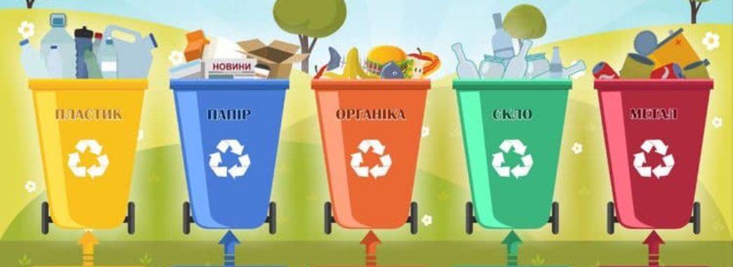Навіть під час карантину: у Брюховичах продовжує працювати проект сортування сміття