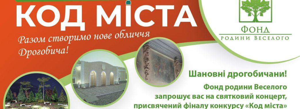 Дрогобичан запрошують на фінал конкурсу «Код міста»