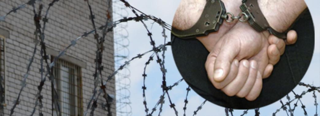 Працівник львівської колонії може сісти на 10 років у тюрму