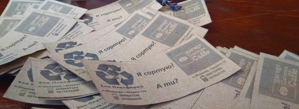 Учасники акції «Зелене горнятко» у Миколаєві отримають подарунок