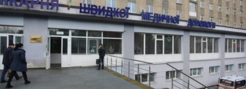 «Три хвилини – 1200 гривень»: пацієнт лікарні «швидкої допомоги» у Львові розповів про незаконні тарифи у цьому закладі