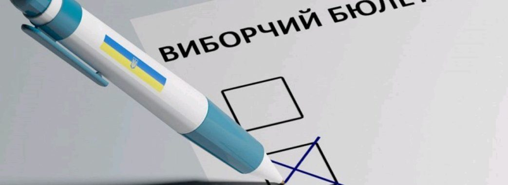 Вибори-2020: як проголосувати не за місцем реєстрації