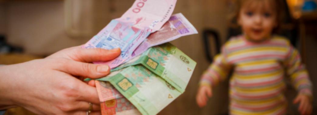 ФОПи більше не одержуватимуть виплати на дітей до 10 років