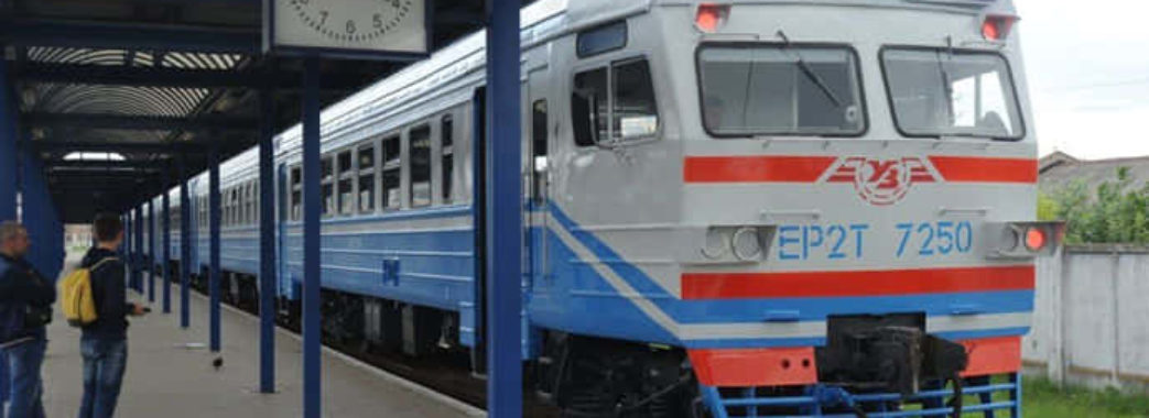 Три приміські потяги Львівщини відзавтра курсуватимуть зі змінами