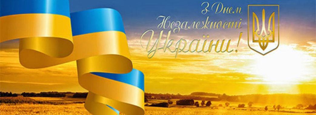 Дорогі друзі «Львівської мануфактури новин», щиро вітаємо Вас з Днем незалежності України!