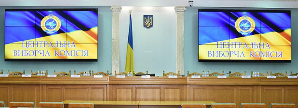 З 5 вересня стартує виборчий процес, – ЦВК