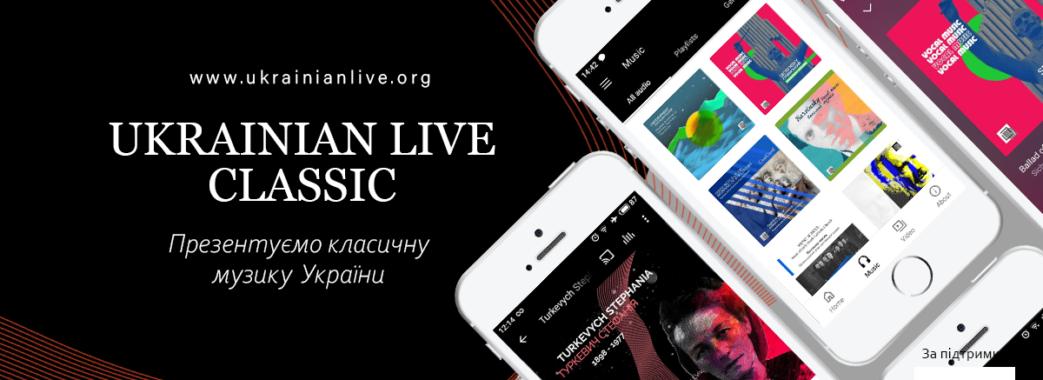 У Львові розробляють перший у світі додаток з українською класичною музикою