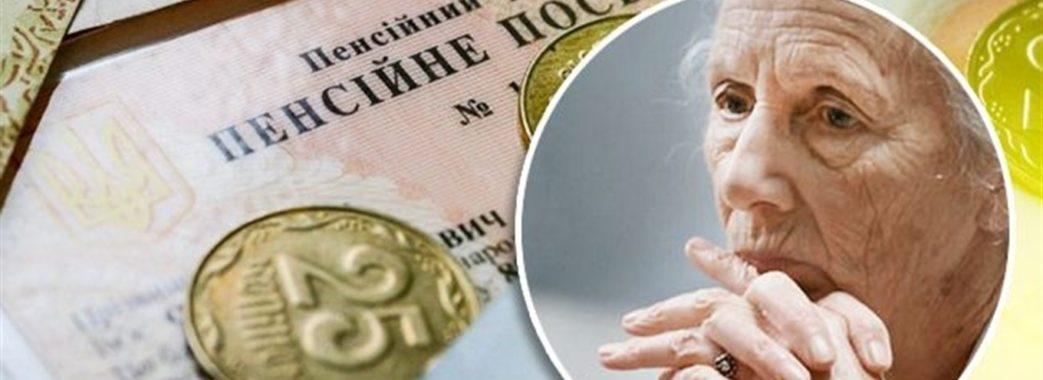 В Україні збільшили пенсійний вік: хто отримає пенсію тільки після 65 років