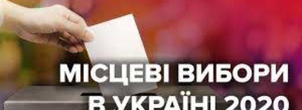 Вибори-2020: з підвищеною температурою голосуватимуть в окремій кабінці