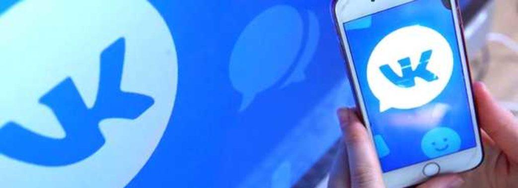 Соцмережа «ВКонтакте» обійшла блокування в Україні