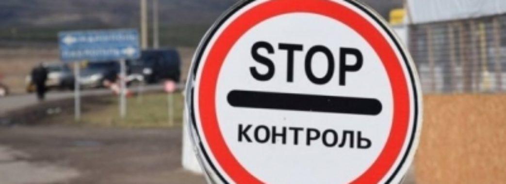 Закриття кордонів: уряд додатково посилив заборону на в'їзд до України