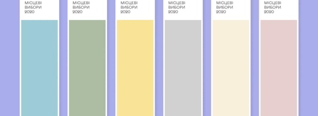 Блакитний, зелений, жовтий, сірий, кремовий та рожевий: ЦВК затвердила форму і кольори бюлетенів