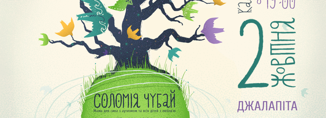 У Львові відбудуться online-концерт та презентація альбому «Колискові для Олекси» Cоломії Чубай