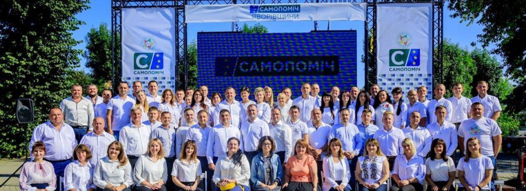 На Яворівщині презентували команду «Самопоміч»