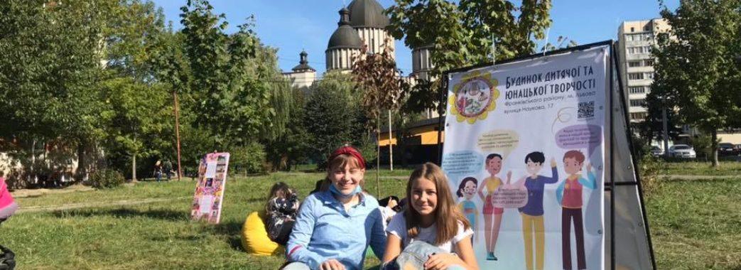 У Львові для мешканців районів організовують цікаві фестивалі