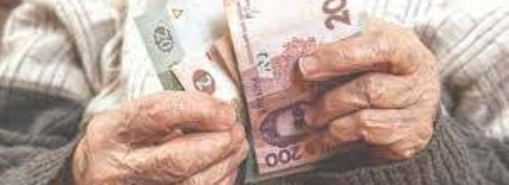 Стало відомо, кому з пенсіонерів уряд доплачуватиме додаткові кошти