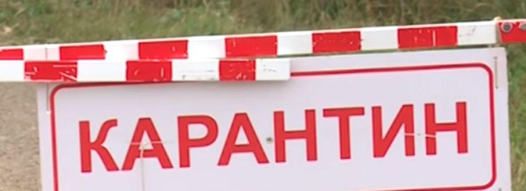 """Від сьогодні два райони Львівщини у """"червоній"""" карантинній зоні"""