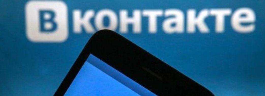 """Мінкульт вимагатиме заблокувати мобільний додаток """"ВКонтакте"""" в Україні"""