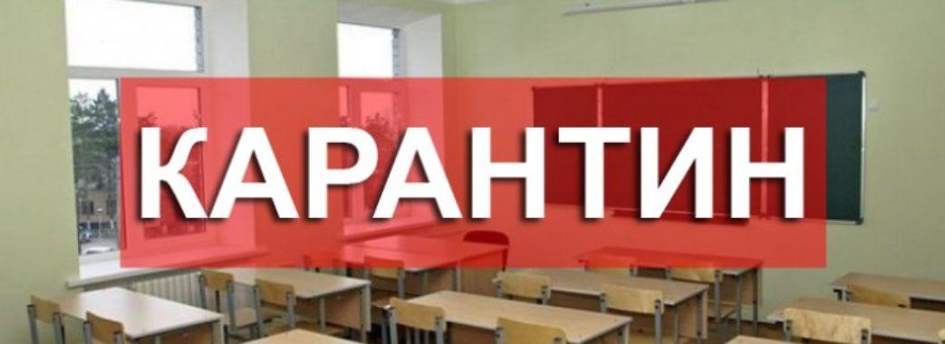 У Львові вже другий ліцей частково закрили на карантин