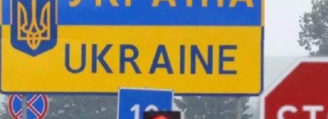 Україна скасує заборону на в'їзд для іноземців