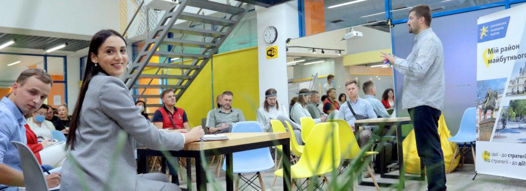 «Львів'яни самі знають, які зміни їм потрібні»: УГП обговорює з мешканцями міста їх «Район майбутнього»