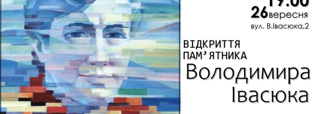 У Брюховичах відкриють пам'ятник Володимиру Івасюку