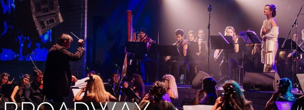 INSO-Lviv запрошує на оновлену програму бродвейських мюзиклів
