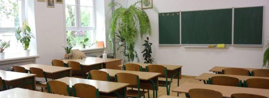 У львівських школах через Covid-19 два класи перевели на дистанційне навчання