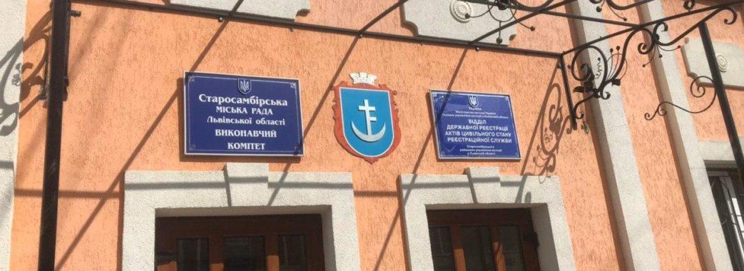 Старосамбірська міська рада публічно звітує про роботу