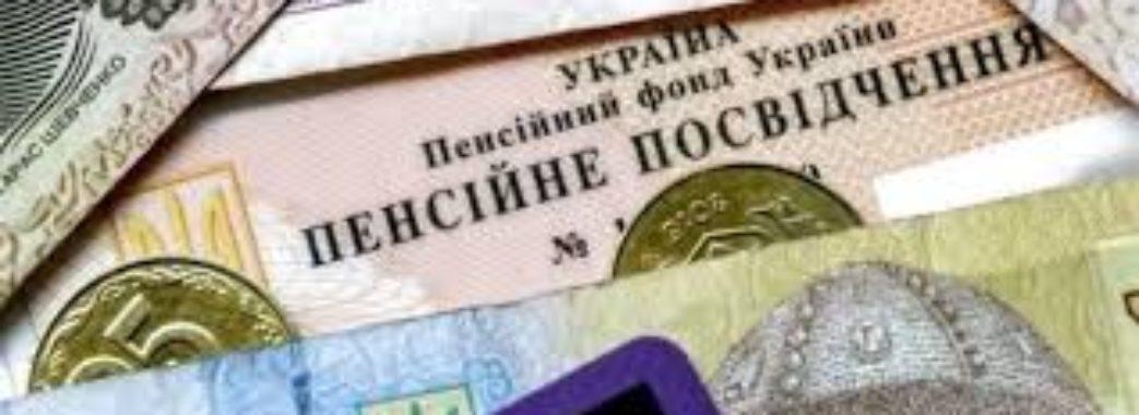 Стало відомо, хто може розраховувати на підвищення пенсії з 1 вересня