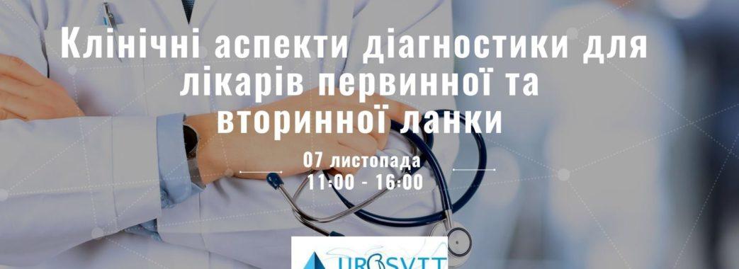 У Львові на семінарі можна буде дізнатися про діагностику та лікування серцево-судинних патологій