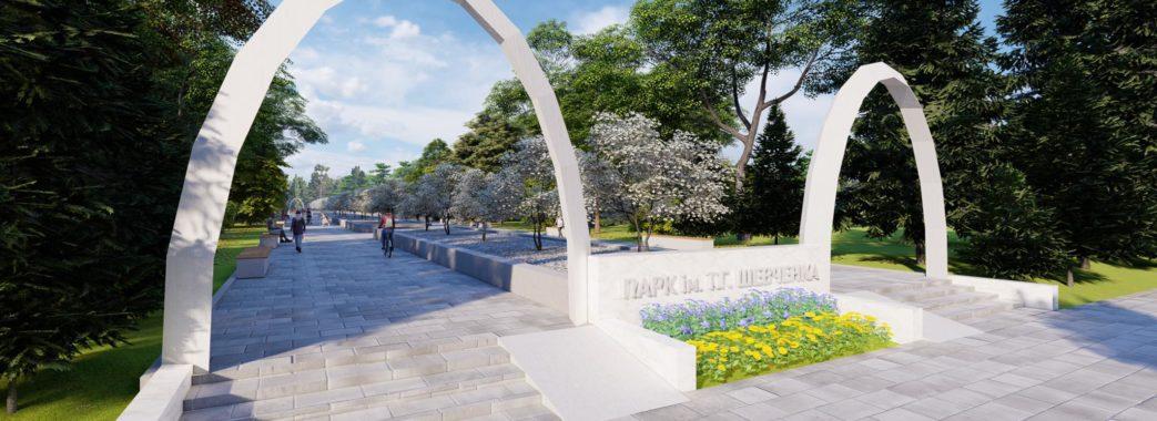 Стриянам показали, як може виглядати їхній парк після реконструкції (ФОТО, ВІДЕО)