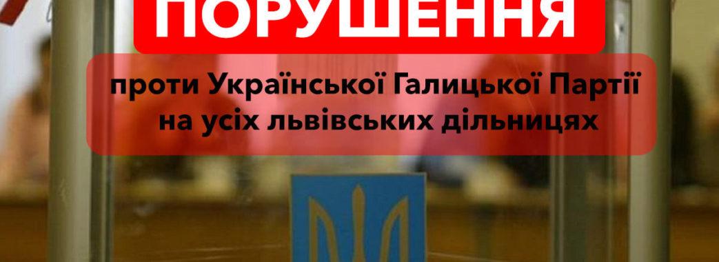 «Комісії вилучають буклети»: замість кандидатів від УГП вказали осіб з іншої політичної сили