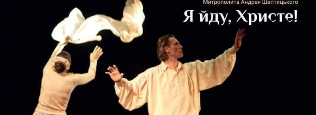 До 155-річчя митрополита Шептицького у Львівській філармонії покажуть виставу