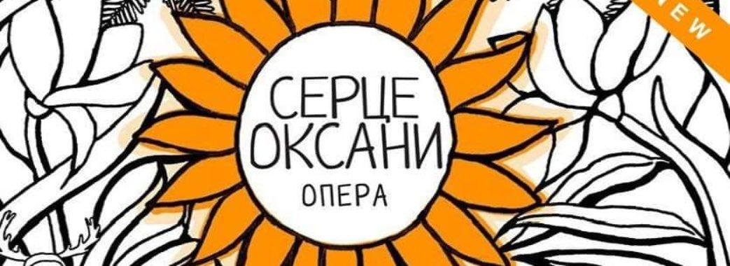 У Львівській філармонії відбудеться прем'єра дитячої опери першої української композиторки