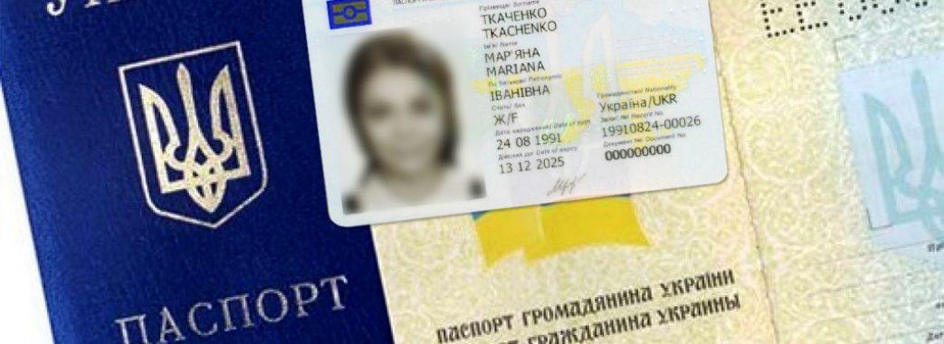У день виборів ЦНАПи Львова видаватимуть паспорти